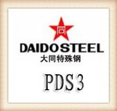 PDS3模具钢