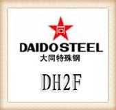 DH2F模具钢
