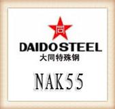 NAK55模具钢