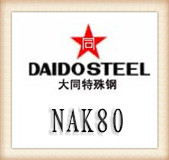 NAK80模具钢